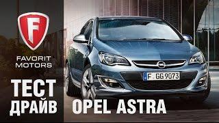 Тест драйв Opel Astra J 2015. Видео обзор Опель Астра Хэтчбек(Колл-центр FAVORIT MOTORS: (495) 974 08 58 (запись на тест-драйв, сервис, ТО) Записаться на тест драйв Opel Astra - http://www.opel-favorit.ru..., 2015-02-11T12:42:38.000Z)