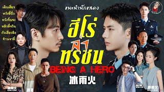 #BeingAHero #หวังอี้ปั๋ว #ซีรีส์เรื่องใหม่ #แนะนำนักแสดงในเรื่องอย่างเจาะลึก  #ซีรีส์แนะนำ WeTV