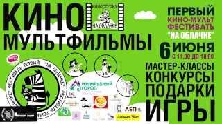 Приглашение на первый кино-мульт фестиваль