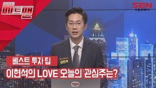 [서울경제TV] 이현석의 LOVE 오늘의 관심주는?