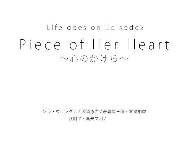 クトゥルフ神話TRPG Piece of Her Heart ~心のかけら~