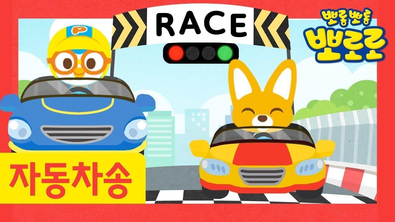 자동차동요 | 부릉부릉 | 뽀로로 vs 에디 레이싱 대결!! | 뽀로로와 노래해요 | 뽀로로 노래