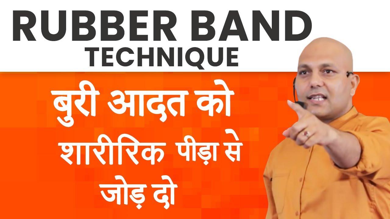 Rubber Band Technique | बुरी आदतों को शारीरिक पीड़ा से जोड़ दो | Harshvardhan Jain