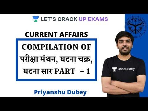 Compilation Of परीक्षा मंथन, घटना चक्र, घटना सार Current Affairs Part 1 | UPPSC 2020/2021
