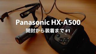 [CL*] Panasonic ウェアラブルカメラ HX-A500 開封から装着まで #1