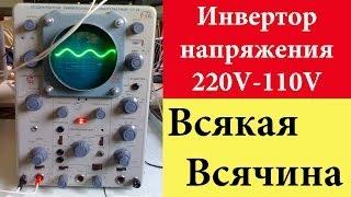 Преобразователь напряжения, инвертор, понижающий трансформатор 220v-110v(Контактные данные: тел. 0974252349 e-mail: xutpyn@mail.ru skype: xutpyn Мы на Аукро: http://aukro.ua/listing/user.php?us_id=24197404 Мы на Slando: ..., 2014-02-11T23:05:37.000Z)