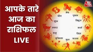 Aaj Ka Rashilfal LIVE: आज का राशिफल LIVE | Today's Astrology | Aapke Taare (26 October, 2021)