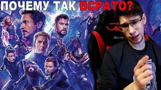 Почему Мстители: Финал - Посредственный Фильм
