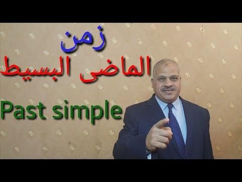 شرح زمن الماضى البسيط The Past Simple Tense بالتفصيل و بطريقة مبسطة