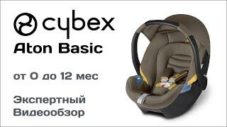 Автокресло Cybex Aton Basic обзор Супермаркета Детских Автокресел