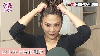 吳依霖現場洗髮給你看!教妳洗出沙龍級完美髮質【玩美研究室】