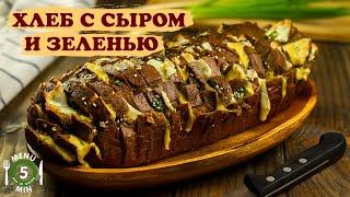Хлеб с сыром и зеленью Рецепт от Меню 5 Минут