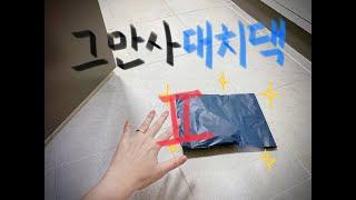 [대치댁뱆님] 두번째 레오타드 개봉기! (이발레샵) 발…