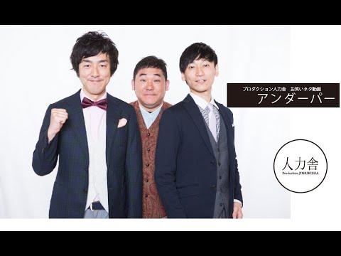 2021/5/22(土)どっきん!2部【新ネタどうですか?】アンダーパー「輸血」