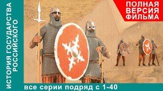 киевская русь история видео