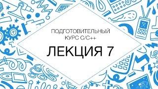 7. Подготовительный курс С++. Модульное и обобщенное программирование