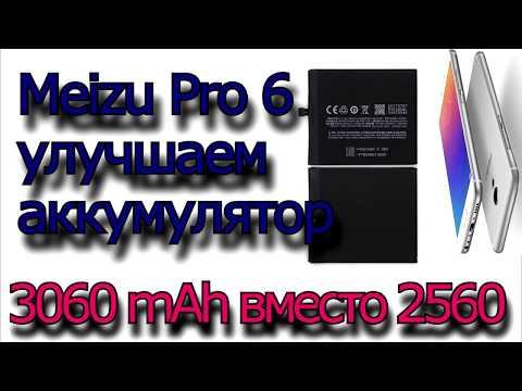 Meizu Pro 6 - прокачиваем аккумулятор до 3060 MAh!