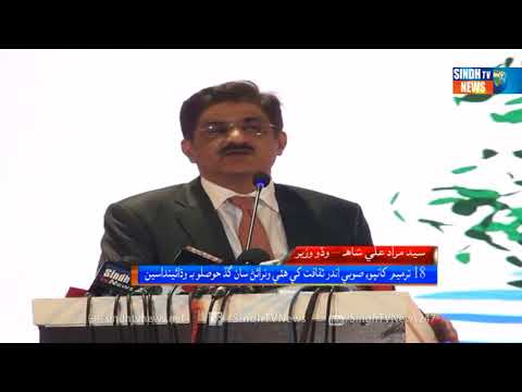 EXPRO PEACE FILAM  - Package - Sindh TV News