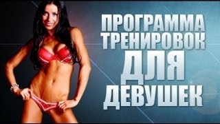 Программа тренировок для девушек   Фитоняшки