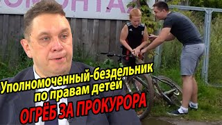 ПОЧЕМУ ДЕТСКИЙ ОМБУДСМЕН ПРЯТАЛСЯ В ТУАЛЕТЕ от юриста Антона Долгих? СТРАДАЛ за прокурора Нестерова!