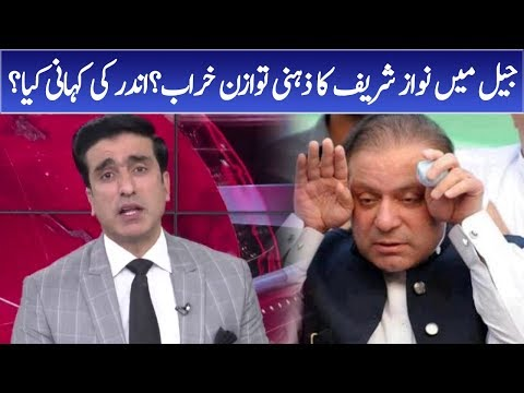 Nawaz Sharif in New Problem In Jail | Neo Special | Neo News