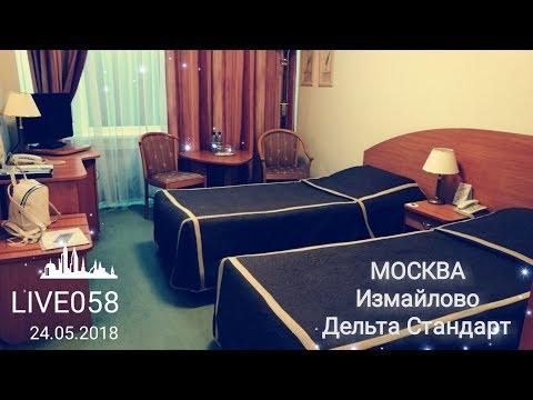 LIVE058. Москва. Номер в Измайлово Дельта