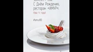 Amur BD
