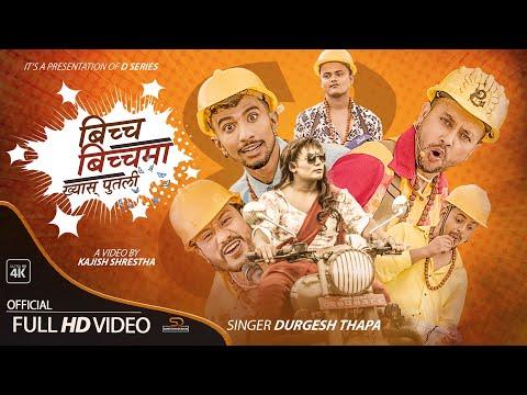 BICHA BICHA MA- 4 (ख्यास्स पुतली ) @Durgesh Thapa NEW TEEJ SONG 2021/2078