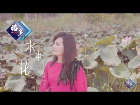 邱芸子-水中花(官方完整版MV)HD