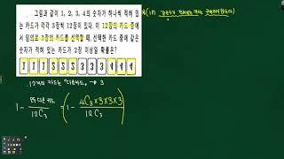 고2 확률과 통계- 확률 -1,2,3,4의 숫자가 적혀…