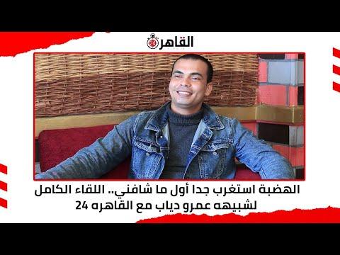 أول حوار مع شبيه عمرو دياب.. الهضبة استغرب جدا أول ما شافني.. اللقاء الكامل