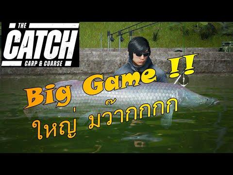 เกมตกปลาสนุกๆ TheCatch2020 EP.4 ไทย Big Game [เกมตกปลาเหมือนจริง]