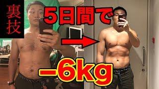ファスティングやってみたら5日で6キロ痩せました〜、どんな感じでやったのかを動画にまとめました。チャンネル登録はこちらからhttps://www.yo...