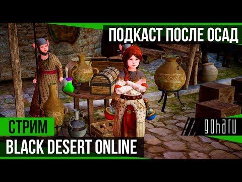 Black Desert - Подкаст после осад