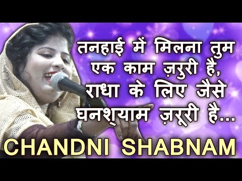 तनहाई में मिलना तुम CHANDNI SHABNAM , All India Mushaira Siroj {MP}, Mushaira Media