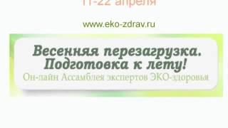Гуреева Ольга   Очищение организма  Путь к исцелению