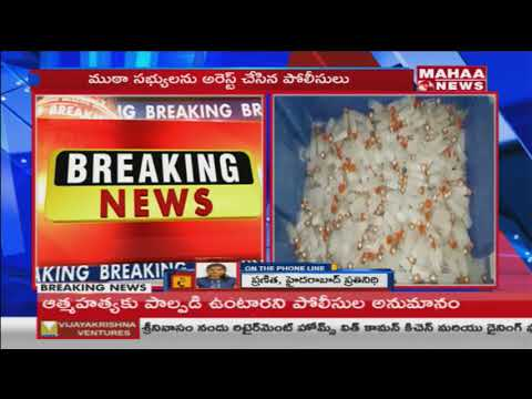 Fake Vaccines Racket Busted in Hyderabad | Gang Arrested by North-Zone Police | Mahaa News