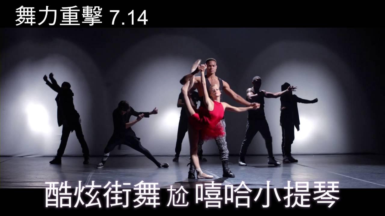 舞 力 全開 5 完整 版