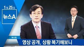 손석희 '폭행 의혹' 영상 공개…상황 복기해보니 | 뉴스A