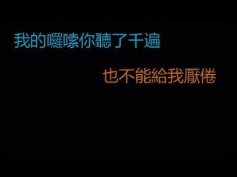 BY2-閨蜜樂園(歌詞版)