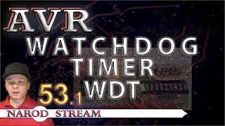 Программирование МК AVR. Урок 53. Watchdog Timer (WDT). Часть 1