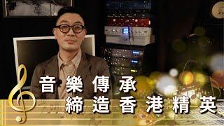 Publication Date: 2021-03-10   Video Title: 【名人專訪】音樂傳承 締造香港精英