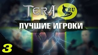 TERA online (RU) Лучшие игроки РУ Теры - Топ дпс лучник.