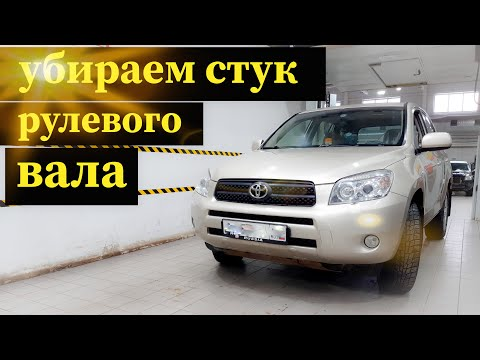Устранение стука рулевого вала RAV4 30/ Highlander 40/  Steering shaft  knock elimination