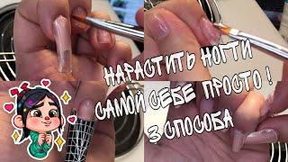 НАРАЩИВАНИЕ НОГТЕЙ СЕБЕ Пробую три способа наращивания ногтей Аппаратный маникюр на себе