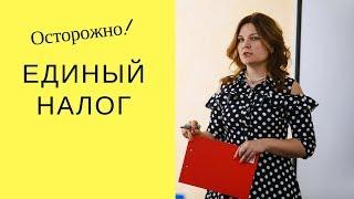 Единый налог в Украине. Упрощенная система налогообложения для юрлиц и ФЛП