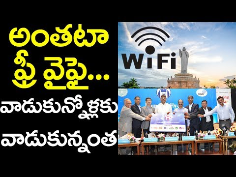 WOW! Free HY-FI Services Started at Hyderabad | Latest Technological Updates | VTube Telugu