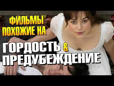 Фильмы похожие на ГОРДОСТЬ И ПРЕДУБЕЖДЕНИЕ