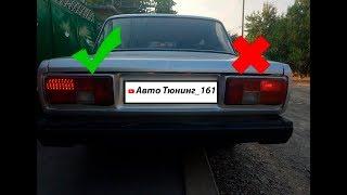 как сделать светодиодные фонари 2107