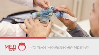 Пульмонолог, пульмонология. Что такое небулайзерная терапия? Лаврушина О.С. Чита, Забайкальский край